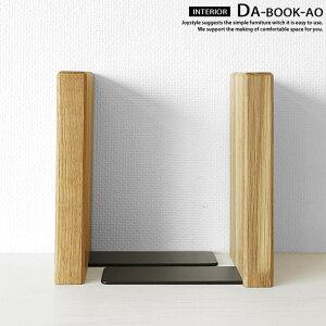 ブックエンド ブックスタンド Aタイプ ナラ材 ナラ無垢材 オイル仕上げ 無垢材の重量感で本をしっかり支えます 木製