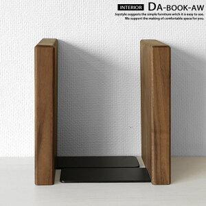 ブックエンド ブックスタンド Aタイプ ウォールナット材 ウォールナット無垢材 オイル仕上げ 無垢材の重量感で本をしっかり支えます 木製