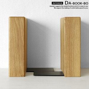 ブックエンド ブックスタンド Bタイプ ナラ材 ナラ無垢材 オイル仕上げ 無垢材の重量感で本をしっかり支えます 木製