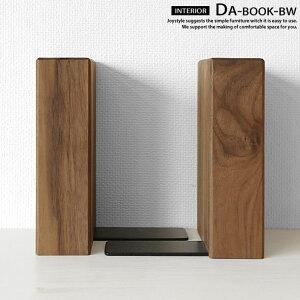 ブックエンド ブックスタンド Bタイプ ウォールナット材 ウォールナット無垢材 オイル仕上げ 無垢材の重量感で本をしっかり支えます 木製