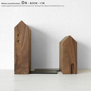 ブックエンド ブックスタンド ウォールナット材 ウォールナット無垢材 オイル仕上げ 無垢材の重量感で本をしっかり支えます 木製 DAシリーズ