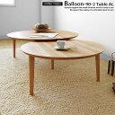 幅90cm〜幅147cm アルダー材 天然木 木製ローテーブル 円形で丸いセンターテーブル 2枚の天板を組み合わせた風船のようなデザインがかわいい伸長機能付きリ...