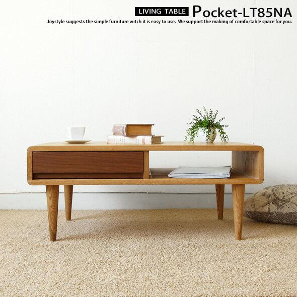 タモ材 ウォールナット材 タモ無垢材 天然木 木製 ツートンカラー ナチュラルテイスト 引出と収納棚付きのリビングテーブル Pocket-LT85 ナチュラル色 ダークブラウン色 2色展開