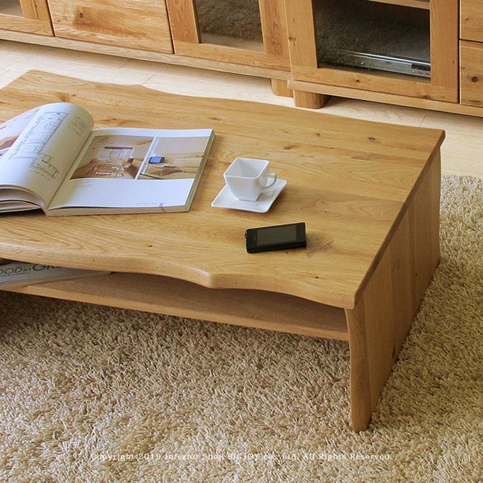 ナラ材の収納棚付きセンターテーブル ナチュラルテイスト 和モダンテイスト ナラ無垢材 120cm リビングテーブル ローテーブル HORN