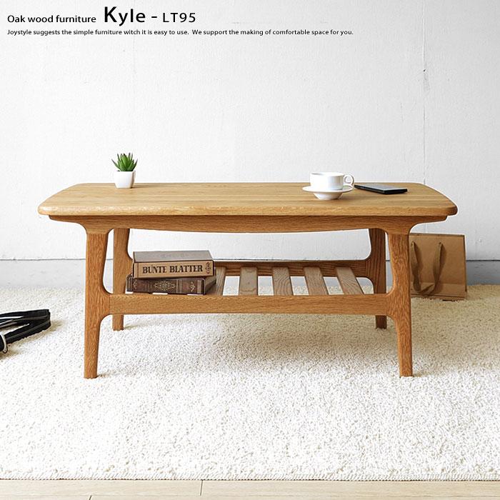 在庫有り ナラ無垢材 北欧家具 ナラ材 オイル仕上げ センターテーブル コーヒーテーブル リビングテーブル ナチュラル 収納棚付き ローテーブル KYLE-LT95