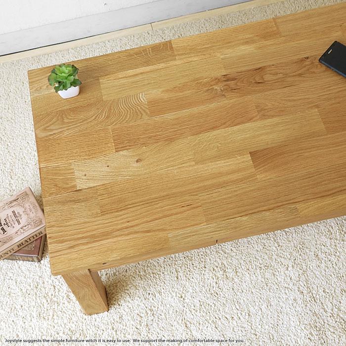 アウトレット撮影品処分 ナラ材 ナラ無垢材 ウレタン塗装 リビングテーブル センターテーブル ローテーブル