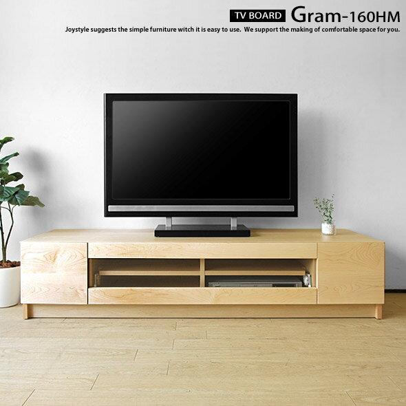 【受注生産商品】幅160cm 180cm 200cmの3サイズ ハードメープル材 ハードメープル無垢材 北欧家具 シンプルデザインで清涼感のある木製テレビ台 テレビボード GRAM-160HM クリアガラス