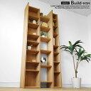 木製本棚 オープンシェルフ 3列の収納棚を連結させた建築物を連想させるオシャレでかっこいいハイシェルフ 幅90cm 高さ200cm ナラ材 BU…