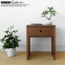 在庫有り 国産 日本製 ウォールナット材 ウォールナット無垢材 天然木 木製テーブル シンプルで使いやすい引出付きのナイトテーブル サイドテーブル CORK-S...