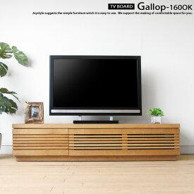 アウトレット展示品処分 テレビボード テレビ台 ナラ材 オイル仕上げ 幅160cm ナラ無垢材 格子デザイン ロータイプ Gallop-160OK