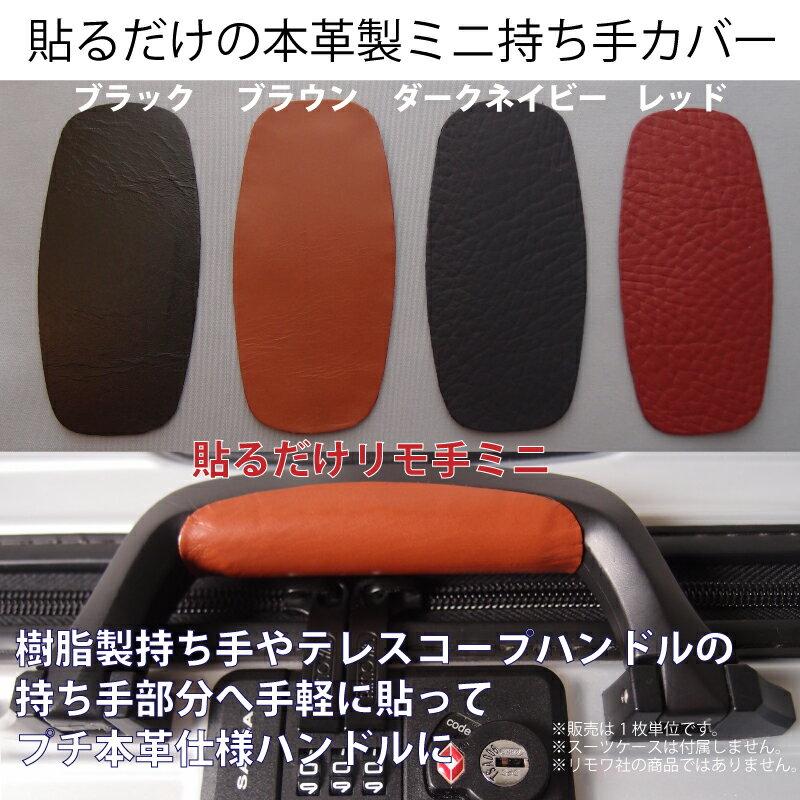 リモワに使える貼るだけリモ手ミニ ミニ持ち手カバー 和牛本革製品 1枚 日本製 小判型