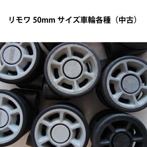 リモワスーツケース50mmサイズ車輪(中古)Cランク 1個