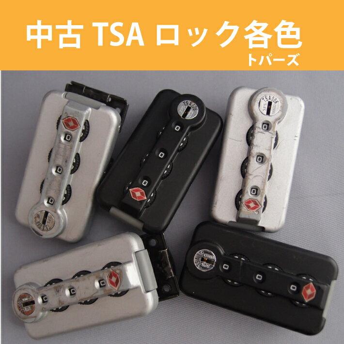 【中古】リモワRIMOWA 純正パーツ 中古TSA006ロック 修理交換やカスタマイズにも