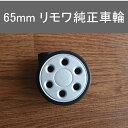 リモワ RIMOWA 純正車輪 4輪マルチホイール用 65mmサイズ(直径実測64mm)1個 修理/交換やカスタマイズに使えるパーツ