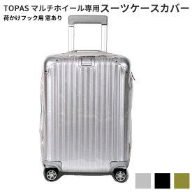 リモワRIMOWA トパーズ マルチホイール(4輪)に使える透明PVCビニール製スーツケースカバー リモワのキズ・汚れ防止用保護カバー TOPAS[923,924]のサイドハンドルが正面から見て右側にある荷掛フック(バッグホルダー)のあるトパーズ用カバー