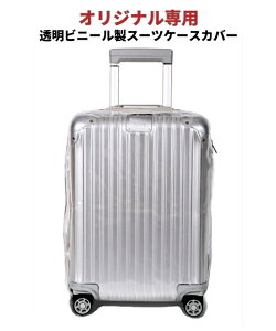 リモワ オリジナル用 透明ビニール製 保護カバー RIMOWA ORIGINAL マルチホイール MultiWheel リモア 専用スーツケースカバー レインカバー