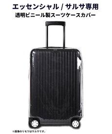 リモワエッセンシャル/サルサマルチホイール(4輪)に使える透明PVCスーツケースカバー 保護カバー/レインカバー