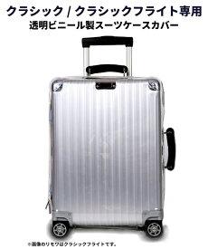 リモワ クラシック/クラシックフライトマルチホイール(4輪)に使える透明PVCビニール製保護カバー スーツケースカバー サイドハンドル右用 灰色ファスナー