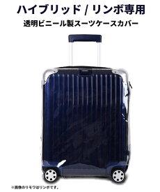 8814d54e2d リモワ ハイブリッド/リンボ マルチホイール(4輪)に使える透明PVCスーツケース