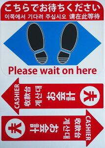お客様案内シール(赤/青)フロア、レジ前など お店の床に貼るシール 日本語、英語、中国語、韓国語 A3台紙セット【足型四角−こちらでお待ちください×1 矢印−お会計×2】タイプA