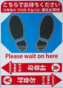 お客様案内シール(赤/青)フロア、レジ前など お店の床に貼るシール 日本語、英語、中国語、韓国語 A3台紙セット【足型四角−こちらでお待ちください×1 矢印−お会計×2】タイプB