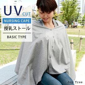 【授乳ストール】 UVカット&シルケット加工 授乳ケープ 大判サイズで360度安心のポンチョタイプ ママと赤ちゃんにやさしい 紫外線対策ストール ナーシングケープ 日本製