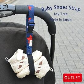【アウトレット特別価格】【40%OFF】【ベビーシューズストラップ】 ベビーカーや抱っこひもにバックルで取り外し簡単 ベビーシューズ 持ち運び 12cm バッグも汚さずベビー靴の持ち運びに便利な シューズホルダー Joy Tree ジョイツリー 出産祝い ギフト 人気 日本製