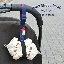 【ベビーシューズストラップ】 ベビーカーや抱っこひもにバックルで取り外し簡単 ベビーシューズ 持ち運び 12cm バッグも汚さずベビー靴の持ち運びに便利な シューズホルダー Joy Tree ジョイツリー 出産祝い ギフト 人気 日本製