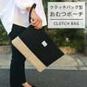 【クラッチバッグ型おむつポーチ】 純綿国産帆布のクラッチバッグ 持ち手付きで持ち運びに便利な防水オムツポーチ ママバッグ 日本製