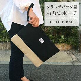 【クラッチバッグ型おむつポーチ】 純綿国産帆布のクラッチバッグ 持ち手付きで持ち運びに便利な防水オムツポーチ ママバッグ 日本製〈メール便可〉