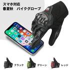 在庫処分 あす楽 kemimoto バイク グローブ 夏 炭素繊維 メッシュグローブ 手袋 スマートフォン対応 春秋 耐衝撃 通気性 耐用性