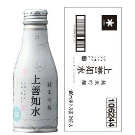 白瀧酒造 上善如水 純米吟醸 ボトル缶 180ml×24本入り 日本酒 新潟
