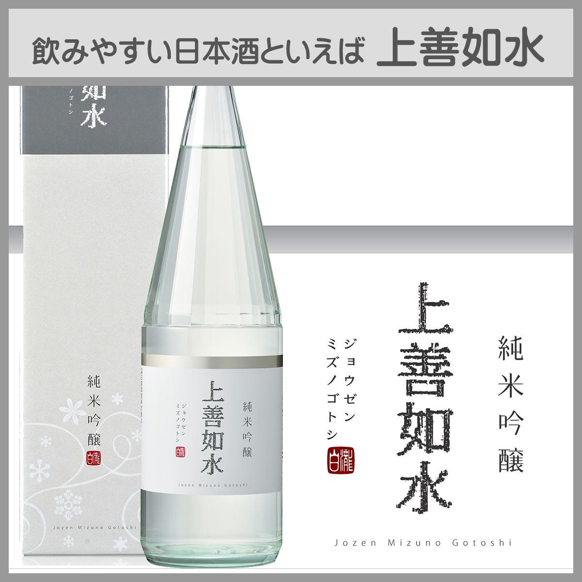 【白瀧酒造】上善如水 純米吟醸 1800ml 日本酒 ギフト 新潟