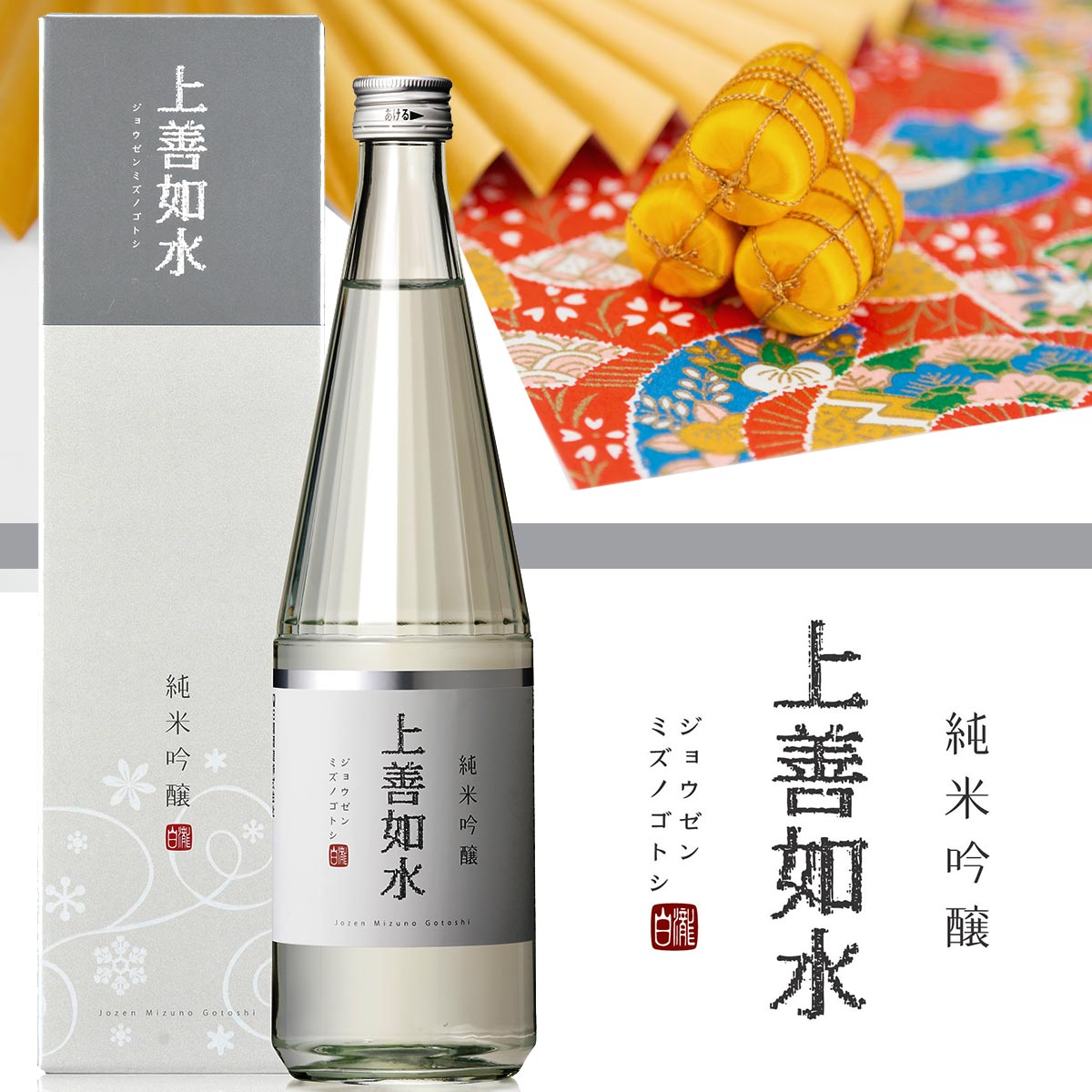 日本酒 ギフト 新潟【白瀧酒造】 上善如水 純米吟醸 1800ml