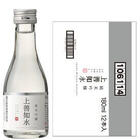 白瀧酒造 上善如水 純米吟醸 180ml×12本入り 日本酒 新潟