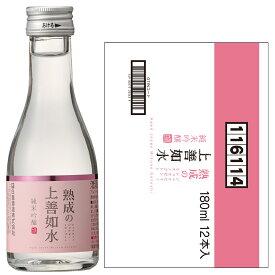 白瀧酒造 熟成の上善如水 純米吟醸 180ml×12本入り 日本酒 新潟