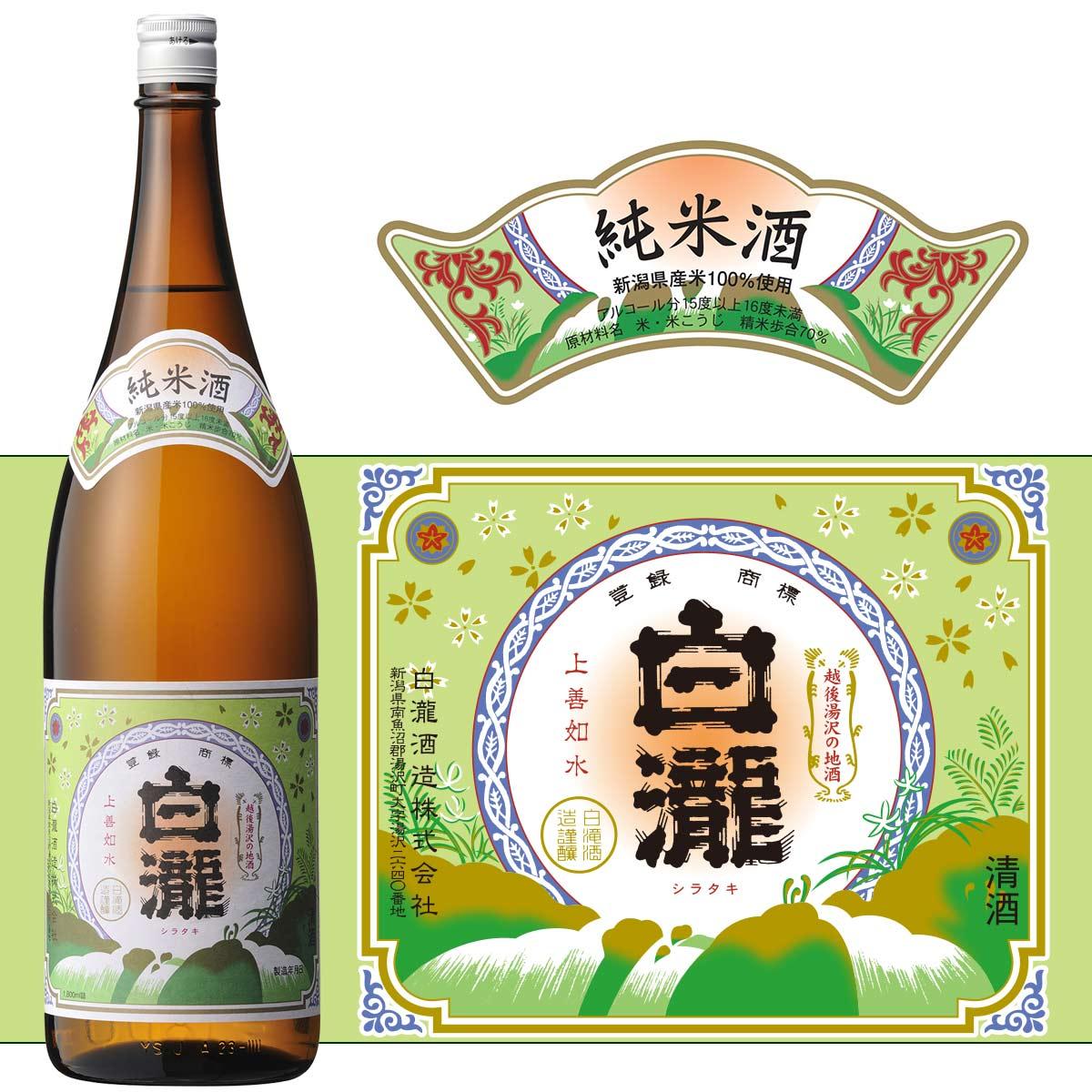 純米酒 日本酒 ギフト 新潟【白瀧酒造】白瀧 純米 1800ml