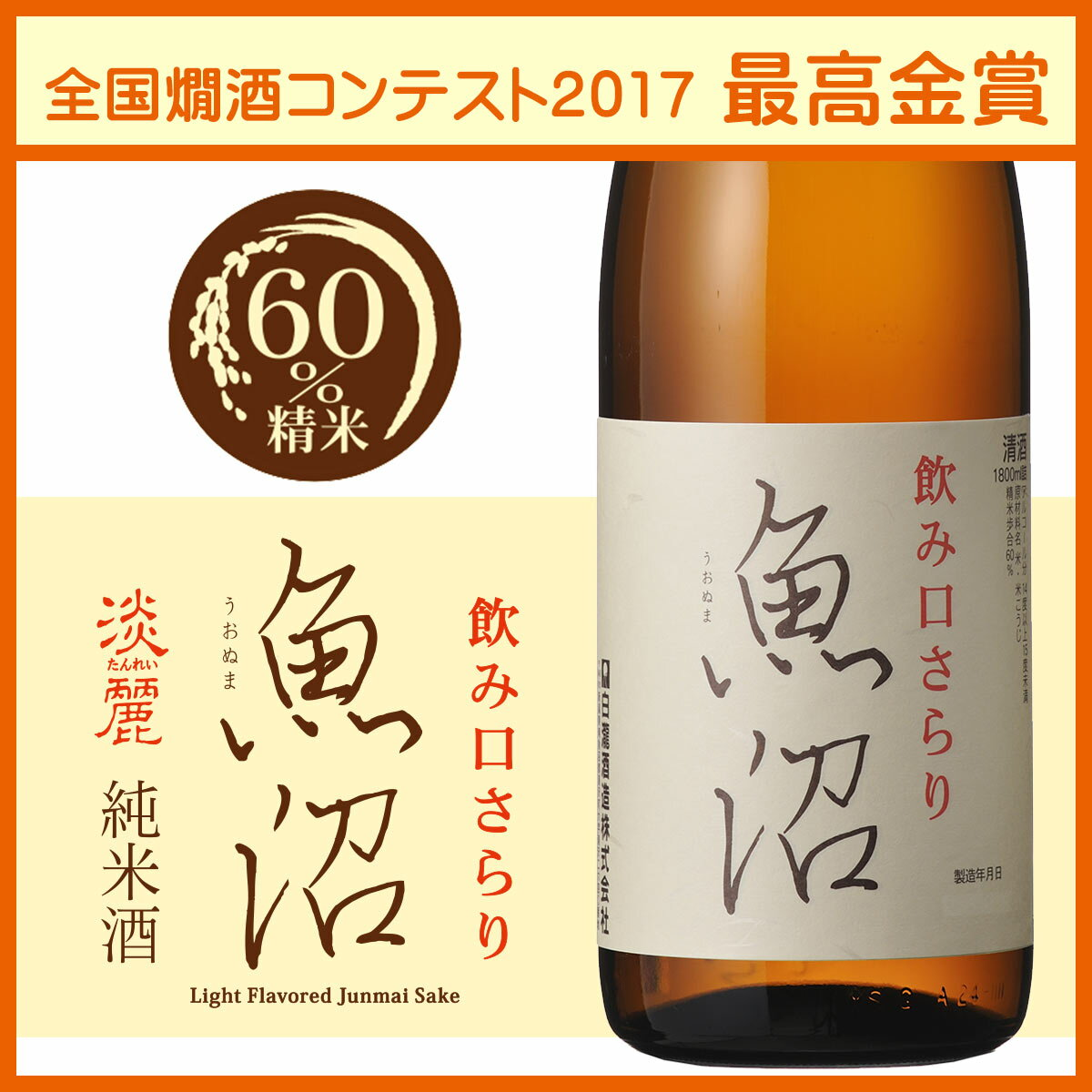 日本酒 純米酒 ギフト 新潟【白瀧酒造】 淡麗魚沼 純米 1800ml