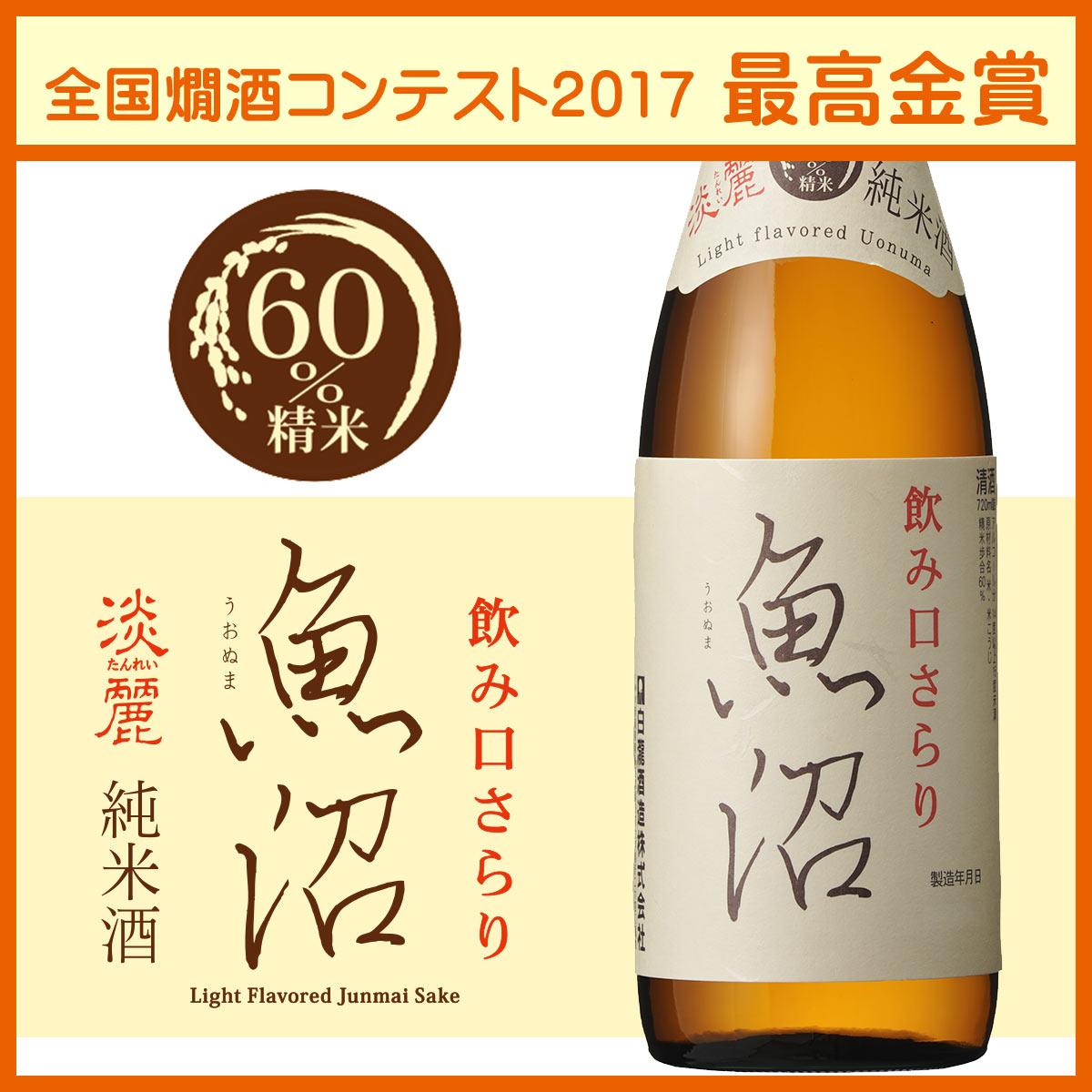 【白瀧酒造】 淡麗魚沼 純米 720ml