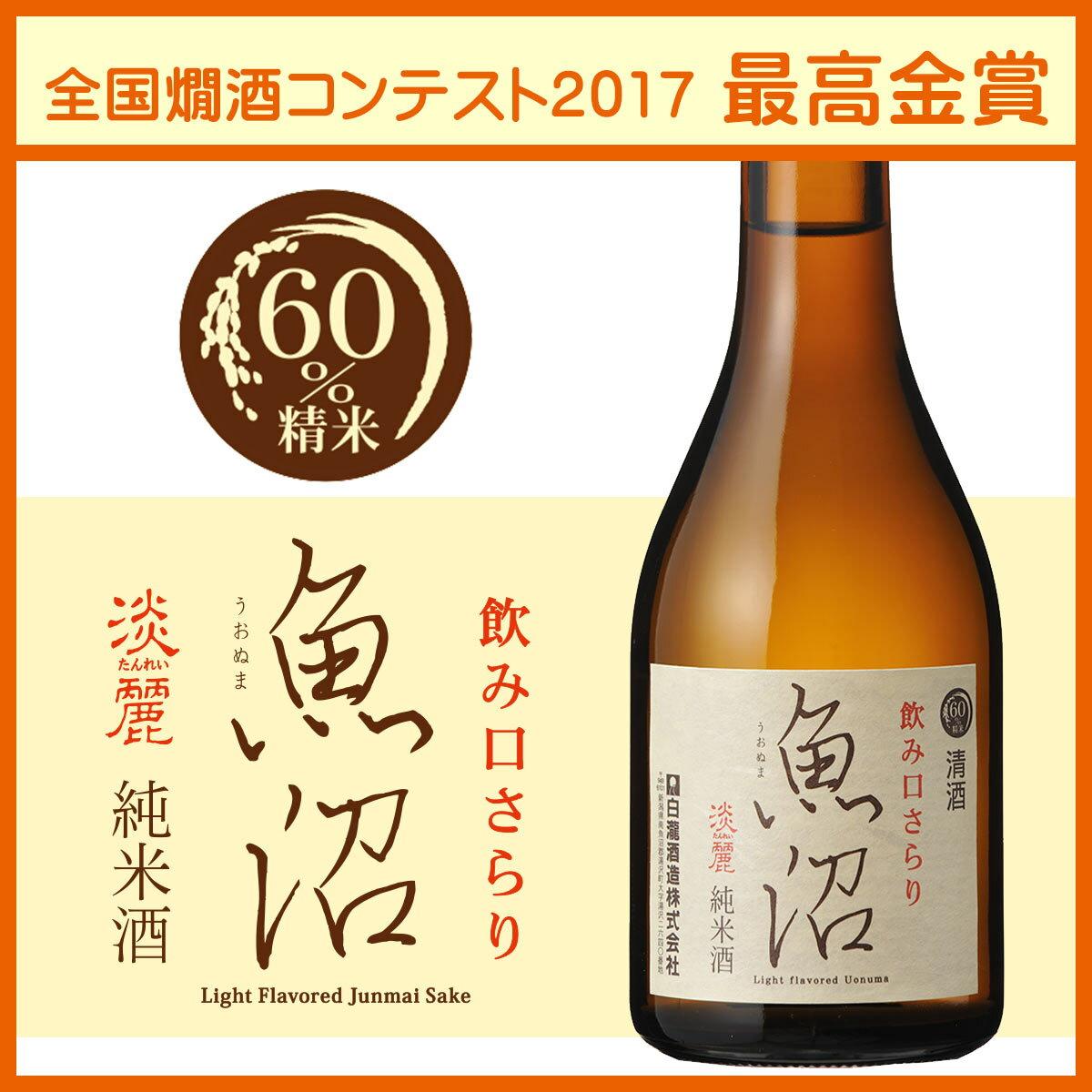 【白瀧酒造】 淡麗魚沼 純米 300ml
