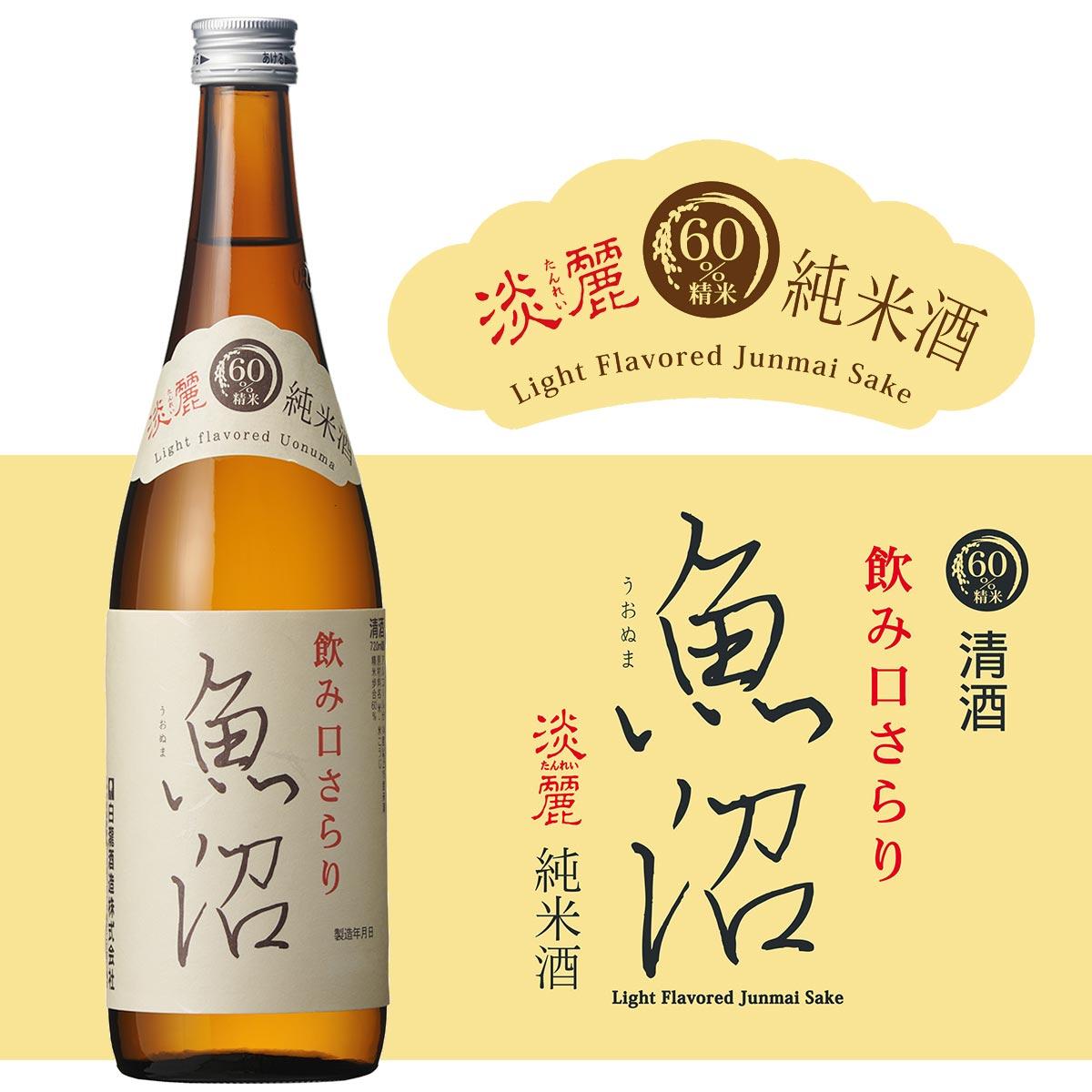 日本酒 純米酒 新潟【白瀧酒造】淡麗魚沼 純米 720ml