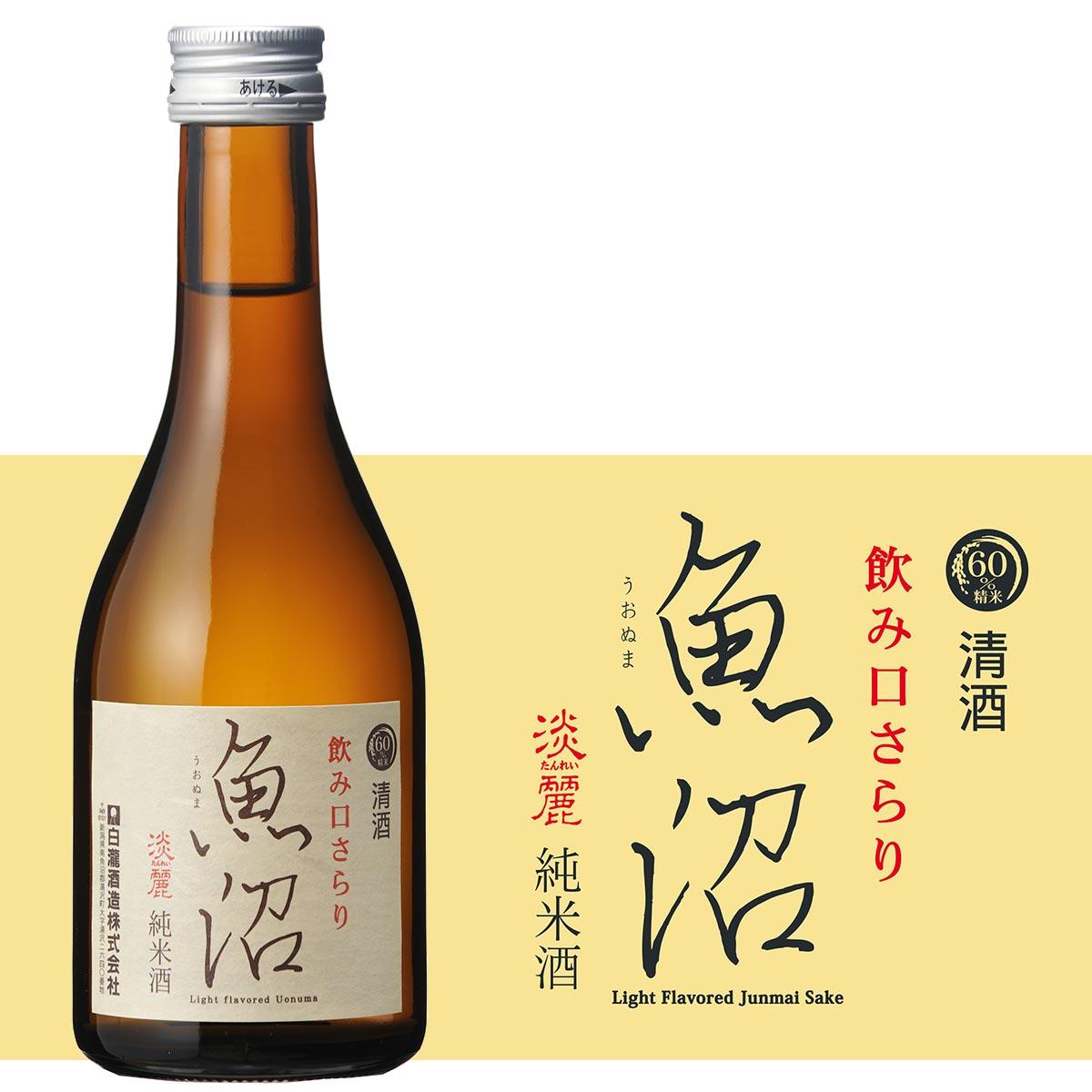 日本酒 新潟【白瀧酒造】淡麗魚沼 純米 300ml