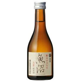 白瀧酒造 淡麗魚沼 純米 300ml 日本酒 新潟
