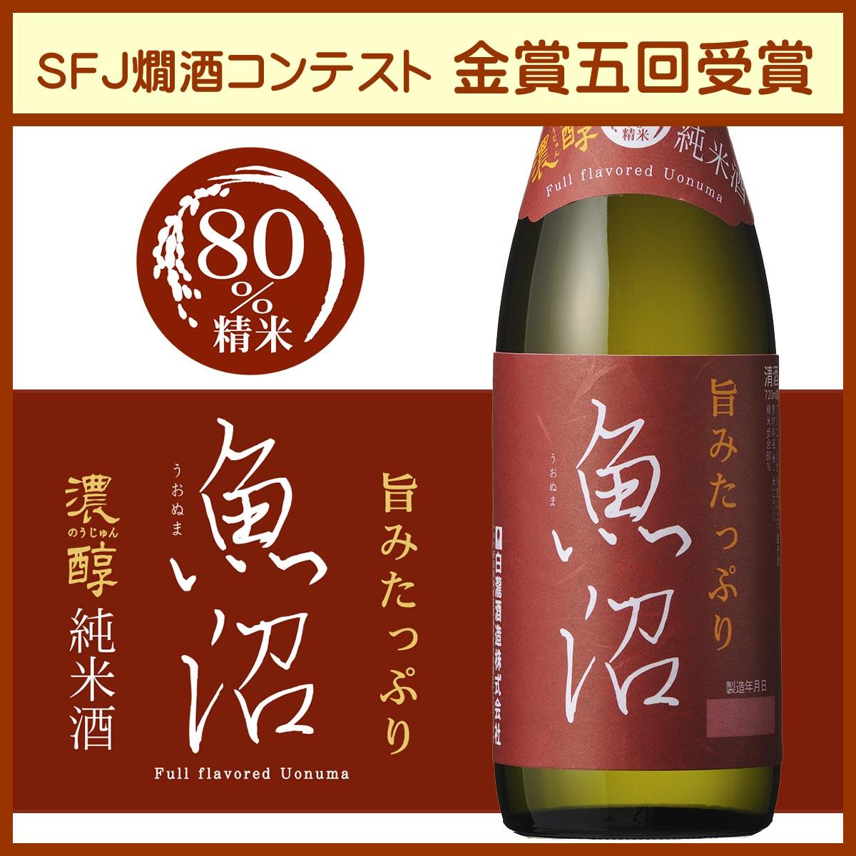 日本酒 純米酒 ギフト 新潟【白瀧酒造】濃醇魚沼 純米 720ml