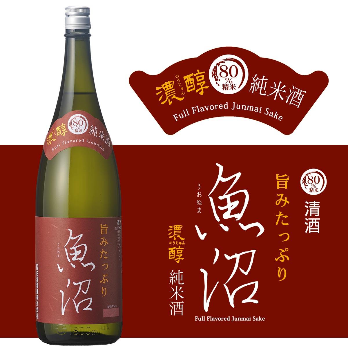 【白瀧酒造】 濃醇魚沼 純米 1800ml 日本酒 ギフト 新潟