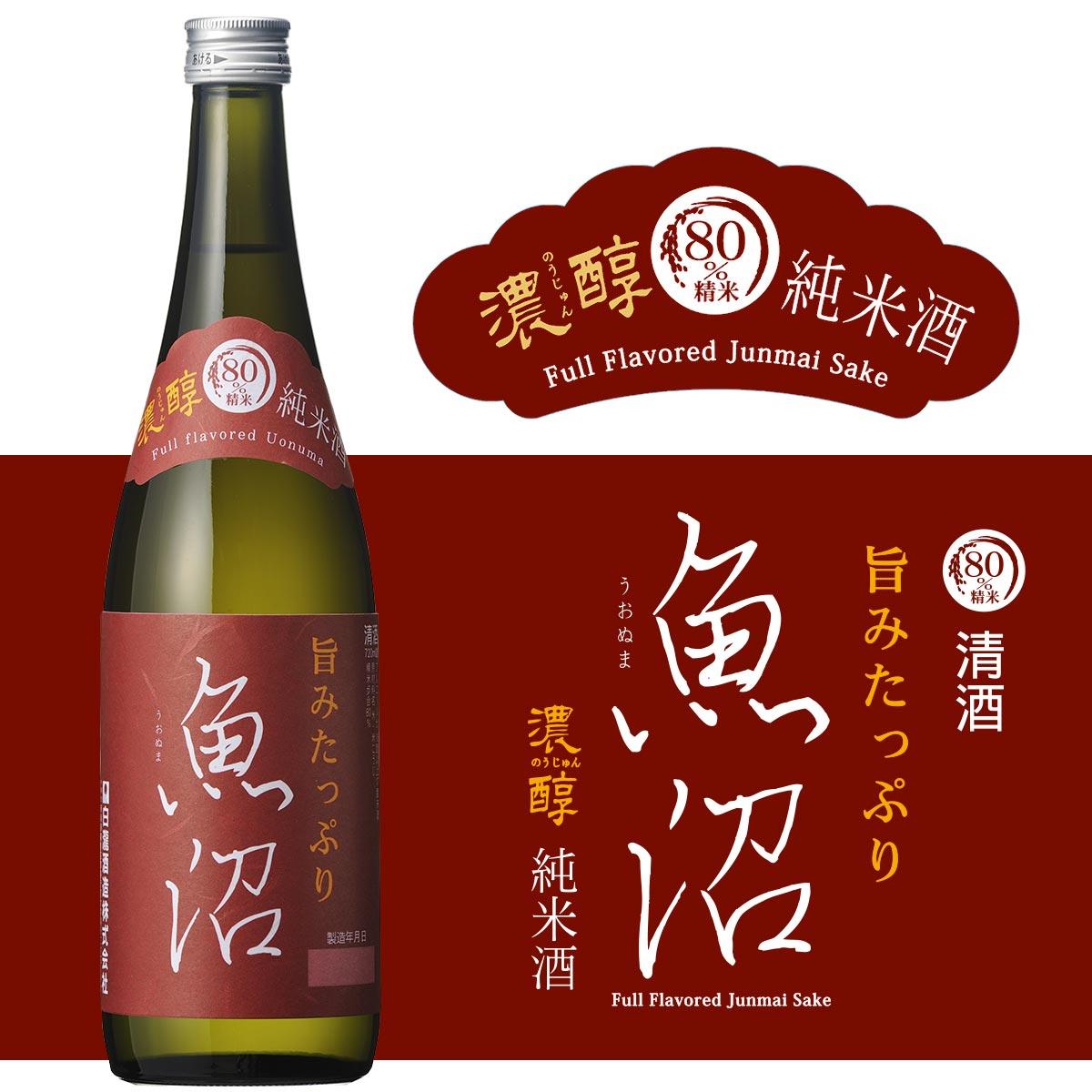 【白瀧酒造】 濃醇魚沼 純米 720ml 日本酒 純米酒 ギフト 新潟