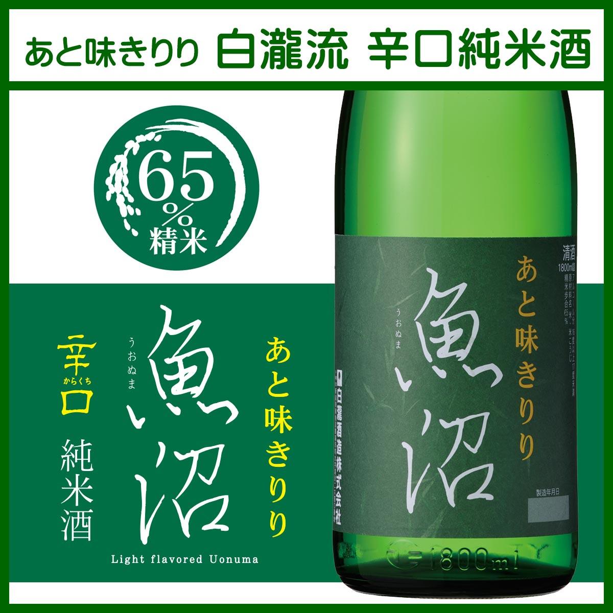 【白瀧酒造】 辛口魚沼 純米 1800ml