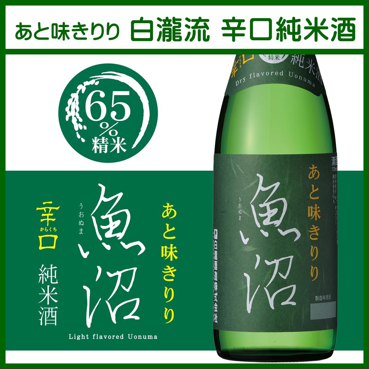日本酒 純米酒 ギフト 新潟【白瀧酒造】辛口魚沼 純米 720ml