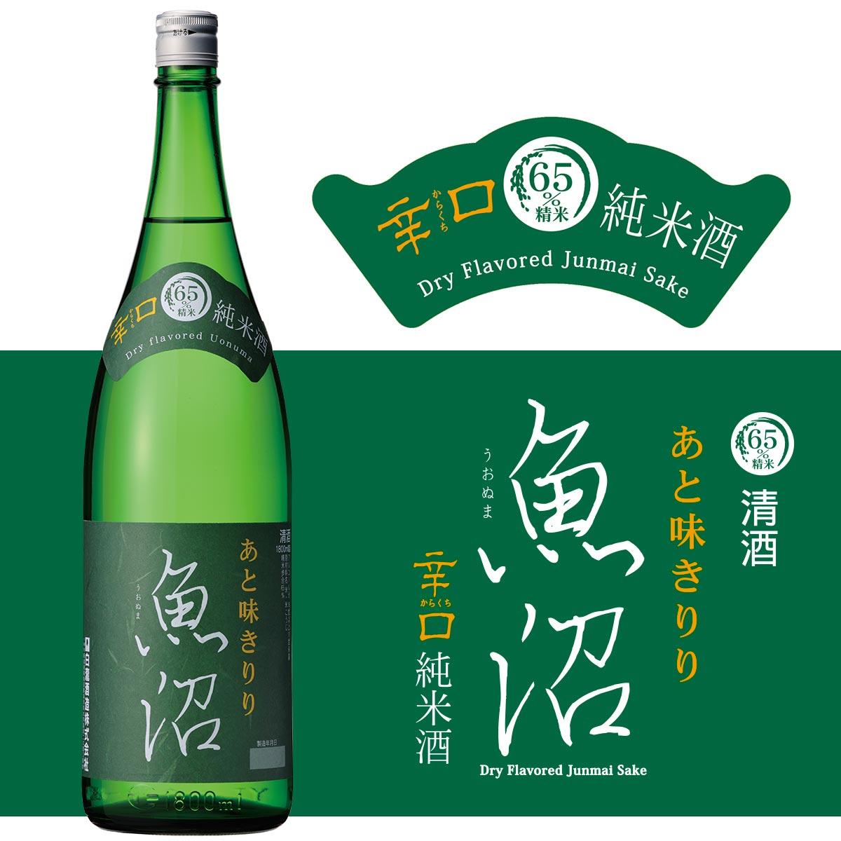 日本酒 純米酒 ギフト 新潟【白瀧酒造】辛口魚沼 純米 1800ml