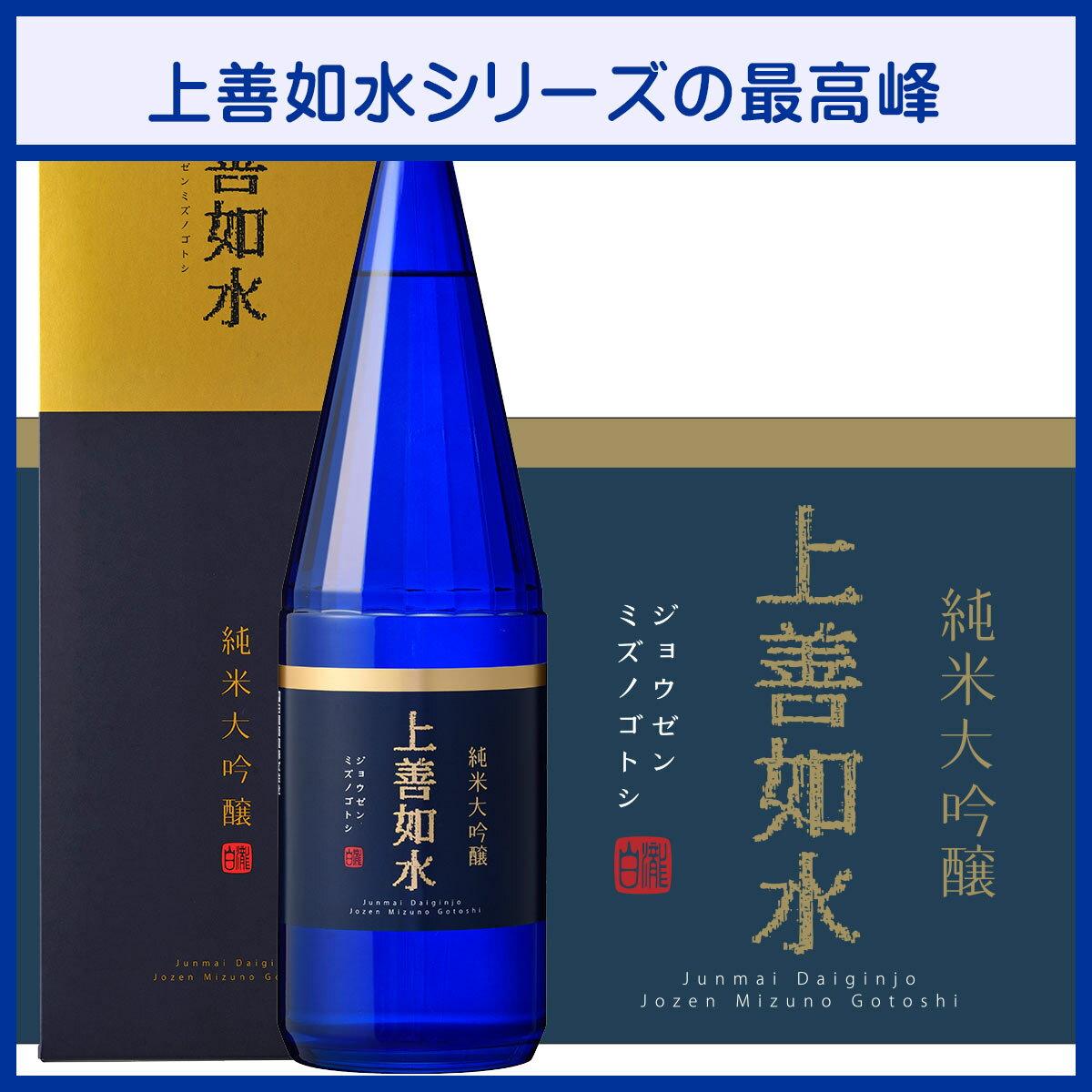 日本酒 ギフト 新潟【白瀧酒造】上善如水 純米大吟醸 1800ml